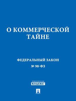 "cover image of ФЗ РФ ""О коммерческой тайне"""