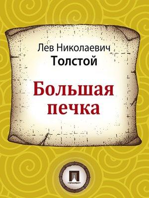 cover image of Большая печка