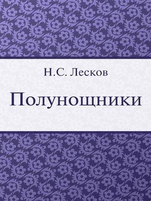 cover image of Полунощники