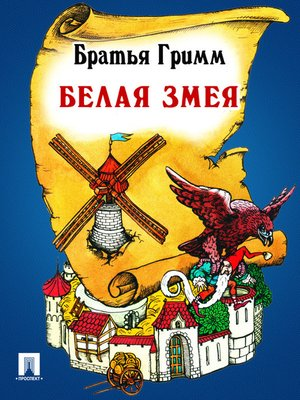 cover image of Белая змея