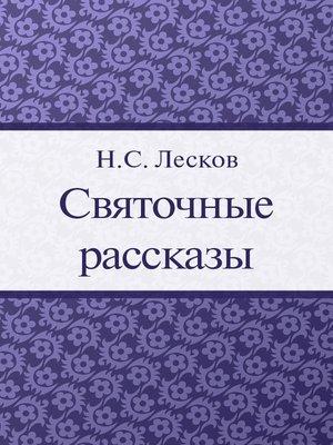 cover image of Святочные рассказы