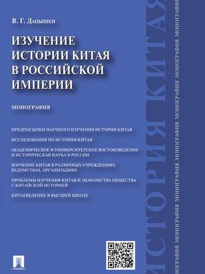 cover image of Изучение истории Китая в Российской империи. Монография