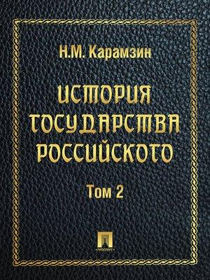 cover image of История государства Российского
