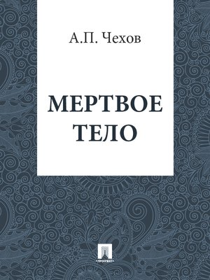cover image of Мертвое тело
