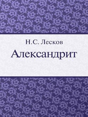 cover image of Александрит