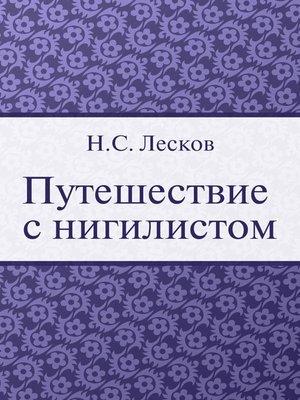 cover image of Путешествие с нигилистом