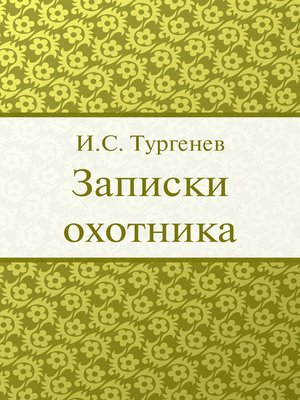 cover image of Записки охотника