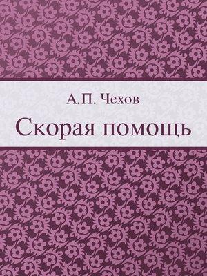 cover image of Скорая помощь