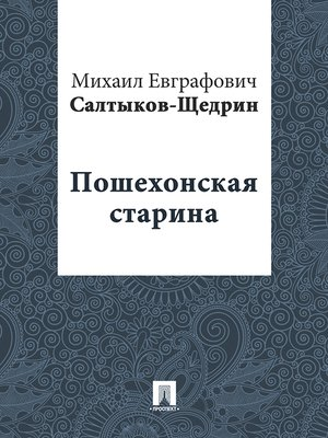cover image of Пошехонская старина