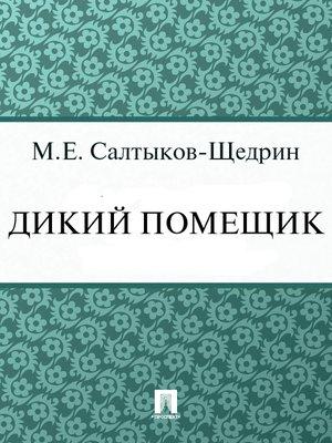 cover image of Дикий помещик