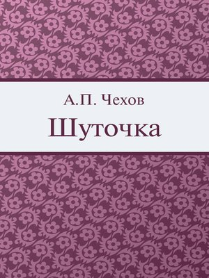 cover image of Шуточка