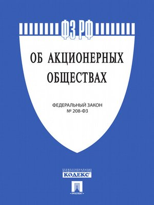 """cover image of ФЗ РФ """"Об акционерных обществах"""""""