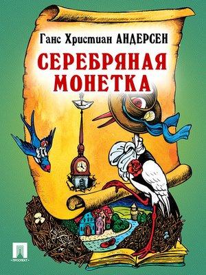cover image of Серебряная монетка