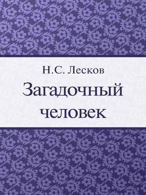 cover image of Загадочный человек