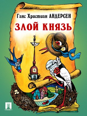 cover image of Злой князь