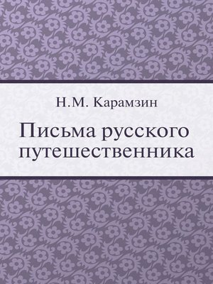 cover image of Письма русского путешественника
