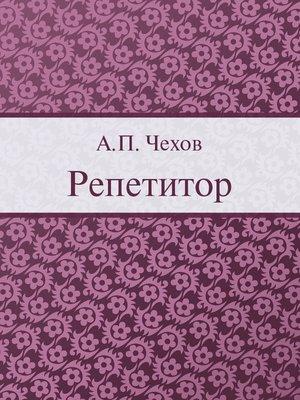 cover image of Репетитор