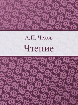cover image of Чтение