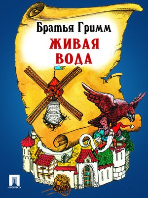 cover image of Живая вода
