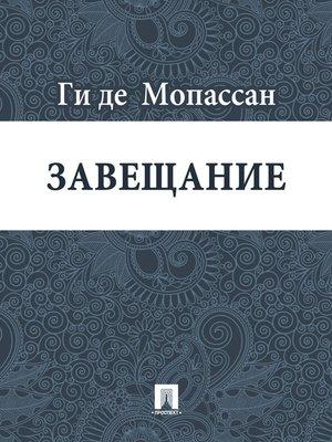 cover image of Завещание