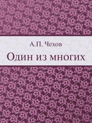 cover image of Один из многих