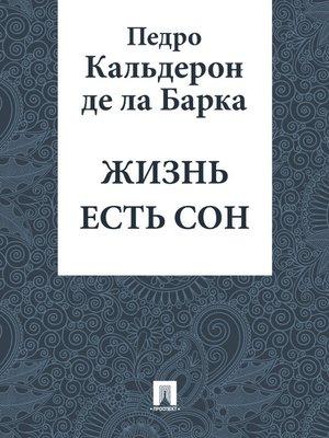 cover image of Жизнь есть сон