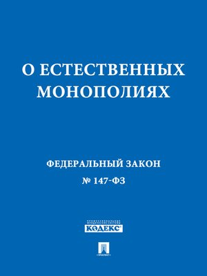 "cover image of ФЗ РФ ""О естественных монополиях"""