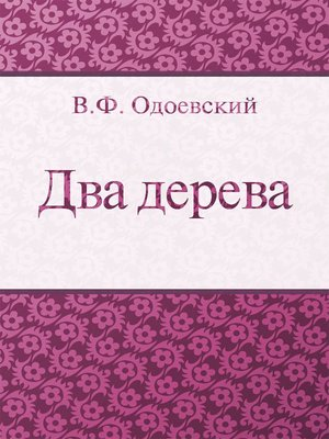 cover image of Два дерева