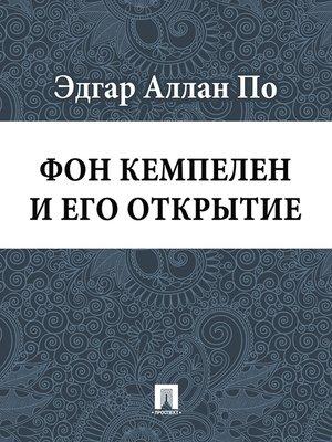 cover image of Фон Кемпелен и его открытие