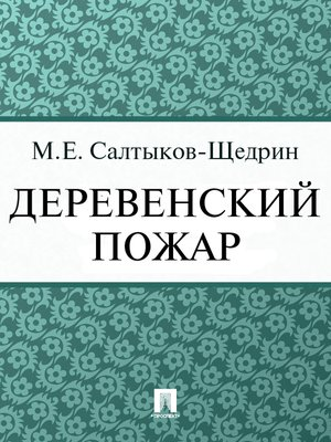 cover image of Деревенский пожар
