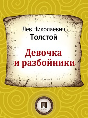 cover image of Девочка и разбойники