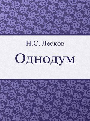 cover image of Однодум