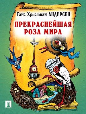 cover image of Пастушка и трубочист