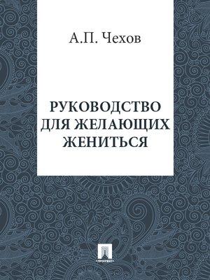 cover image of Руководство для желающих жениться