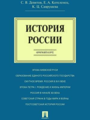 cover image of История России. Краткий курс. Учебное пособие
