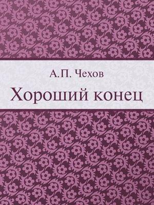 cover image of Хороший конец