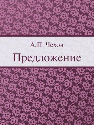cover image of Предложение