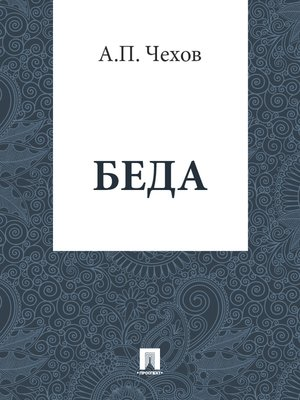 cover image of Беда