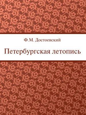 cover image of Петербургская летопись