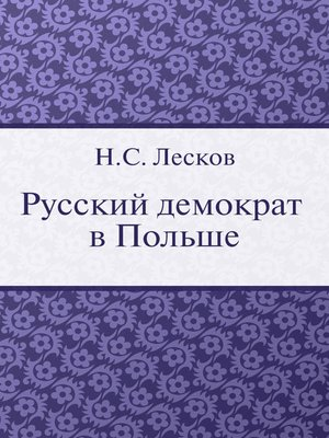 cover image of Русский демократ в Польше