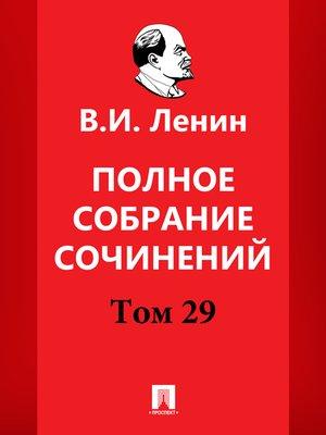cover image of Полное собрание сочинений