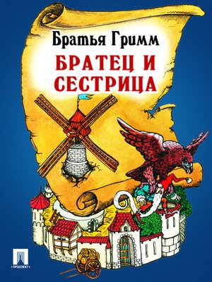cover image of Братец и сестрица