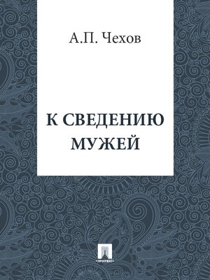cover image of К сведению мужей