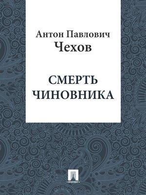 cover image of Смерть чиновника