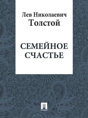 cover image of Семейное счастье