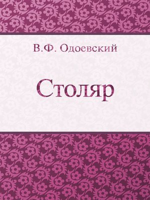 cover image of Столяр