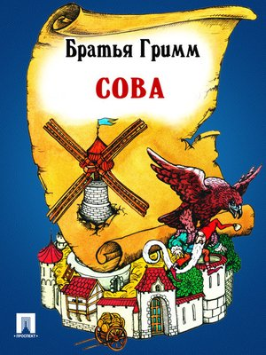 cover image of Сова
