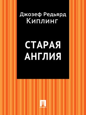 cover image of Старая Англия