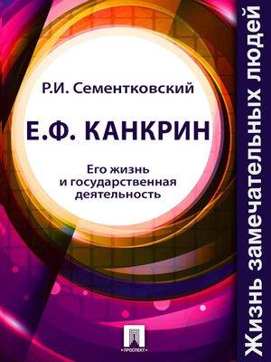 cover image of Е. Ф. Канкрин. Его жизнь и государственная деятельность