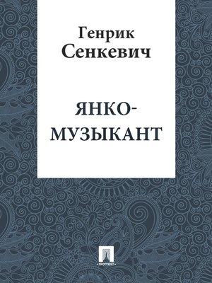 cover image of Янко-музыкант